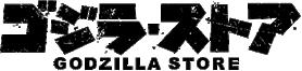 ゴジラ・ストア | GODZILLA STORE