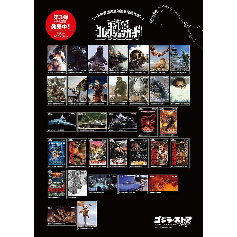 東宝特撮コレクションカード vol.3: 雑貨/ゴジラ・ストア | GODZILLA ...