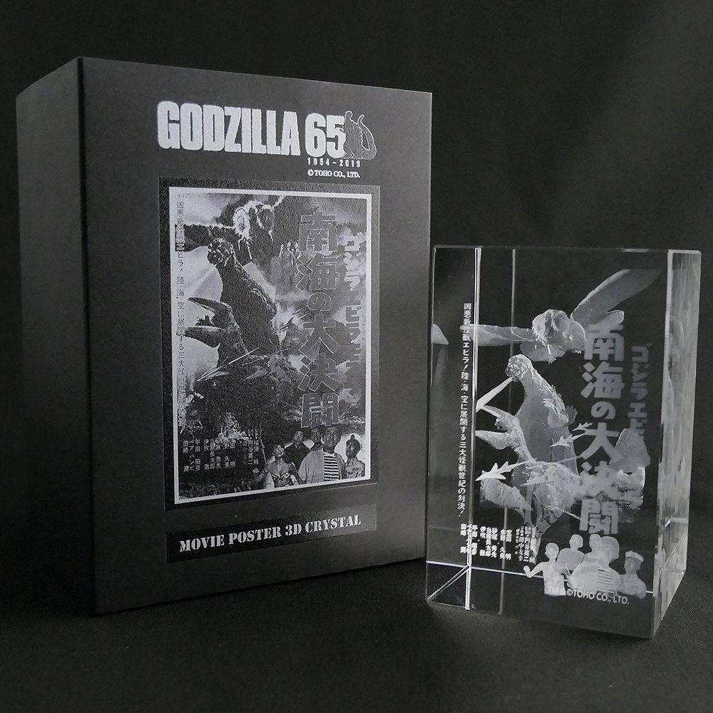 ゴジラ・ポスタークリスタルシリーズ 1966『ゴジラ・エビラ・モスラ ...