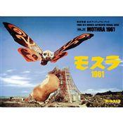 Toho SFX Movies Authentic Visual Book vol.14 Hedora  1971 Godzilla Store Japan